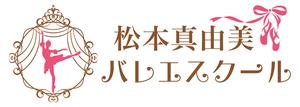 松本真由美バレエスクール│MMB